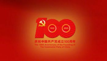 (受权发布)习近平:在庆祝中国共产党成立100周年大会上的讲话