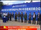 澄迈金马物流中心9项目联合动工 总投资30.45亿元