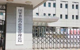 国家食药总局加强地方药材标准管