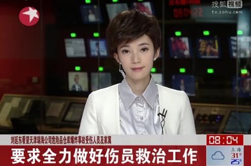 刘延东看望天津爆炸事故受伤人员及家属