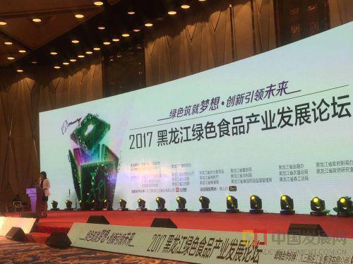 http://dongbei.chinadevelopment.com.cn/zxyw/2017/09/1177546.shtml
