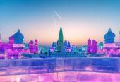 第三十四届中国·哈尔滨国际冰雪节暨第十九届哈尔滨冰雪大世界开园仪式落成
