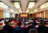 四川省发展和改革工作会议在成都召开