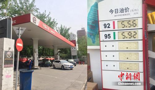 资料图:北京市西城区某中石化加油站。<a target='_blank' href='http://www.chinanews.com/' >中新网</a> 邱宇 摄