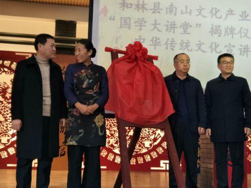 3国学大讲堂揭牌仪式(左二:赤峰北方汉学院创始人徐霞老师)