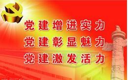 滨州滨城物价局:多措并举狠抓基层党建