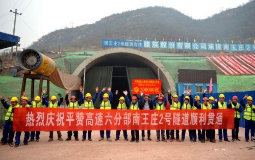 太行山高速平赞段(平山至赞皇)首条隧道贯通