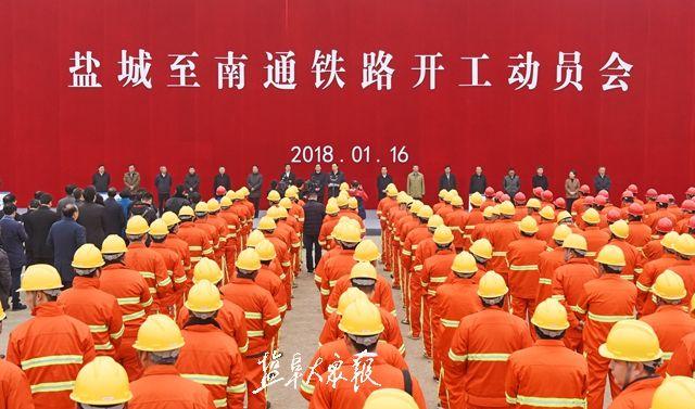 """盐通铁路正式开工建设 ,盐城将全面融合上海""""一小时经济圈"""""""