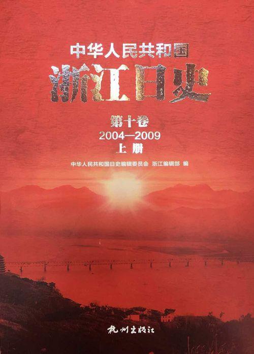 《中华人民共和国浙江日史》即将出版