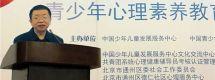 """""""牵手未来""""青少年心理素养教育与实践交流会在北京通州成功举办"""