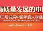 """""""迈向高质量发展的中国经济""""主题年会暨2017(第三届)'发展中国年度人物'盛典"""