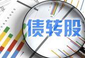 发改委:规范实施机构以发股还债模式开展市场化债转股