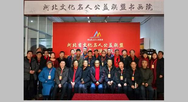 2018河北文化名人迎春茶话会暨河北文化名人公益联盟书画院成立挂牌仪式今日成功举行