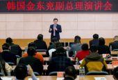 韩国副总理金东兖:韩国经济亟待破旧立新