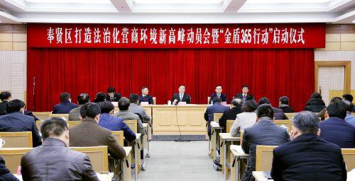 """2月6日,上海市奉贤区启动了打造法治化营商环境的""""金盾365行动""""。记者鲍筱兰摄"""