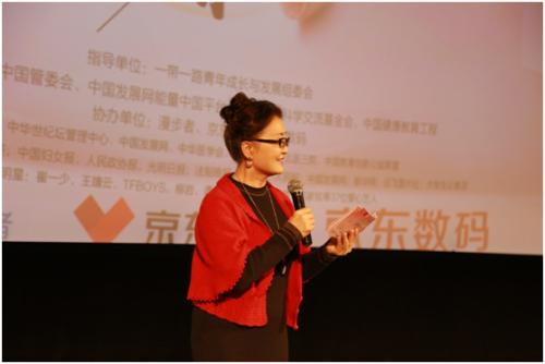 """""""为爱发声,聆听世界""""公益倡导活动于中华世纪坛正式启动"""