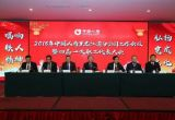 中国人寿保险股份有限公司黑龙江省分公司召开2018年工作会议