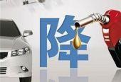 """今年首次下调国内成品油价 春节前进入""""6元时代"""""""