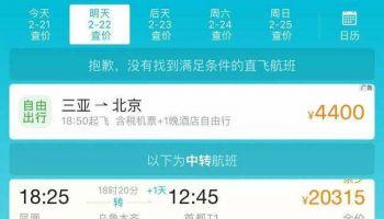 """三问春节三亚""""天价机票"""""""