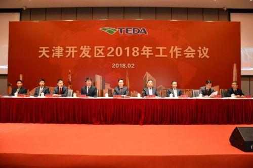 1-天津开发区2018年工作会议--曲照贵摄