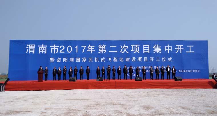 去产能标兵渭南市有了新目标:顶尖大飞机配套中心