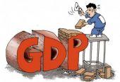 我国GDP核算数据真实可信 核算方法与国际接轨
