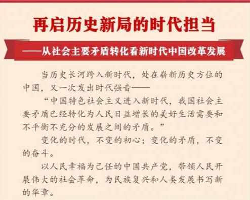 从社会主要矛盾转化看新时代中国改革发展