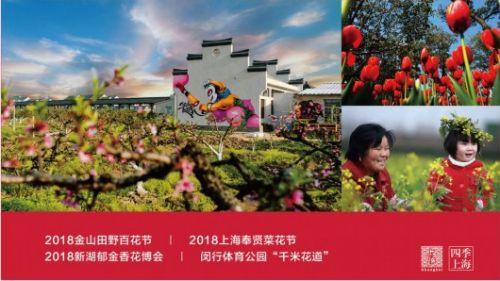 2018春季上海旅游最新指南发布 来看看吧