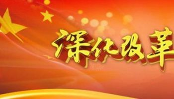 中共中央印发《深化党和国家机构改革方案》(全文)