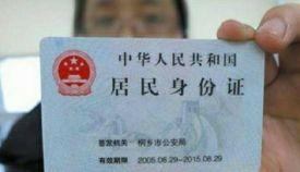 央行:天津等6省市开展银行联网核查失效居民身份证信息试点工作