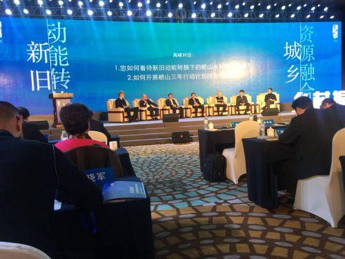 中国·崂山乡村振兴高峰论坛开幕