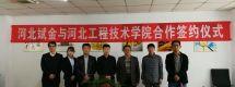河北工程技术学院土木工程学院与河北斌金地产进行战略合作