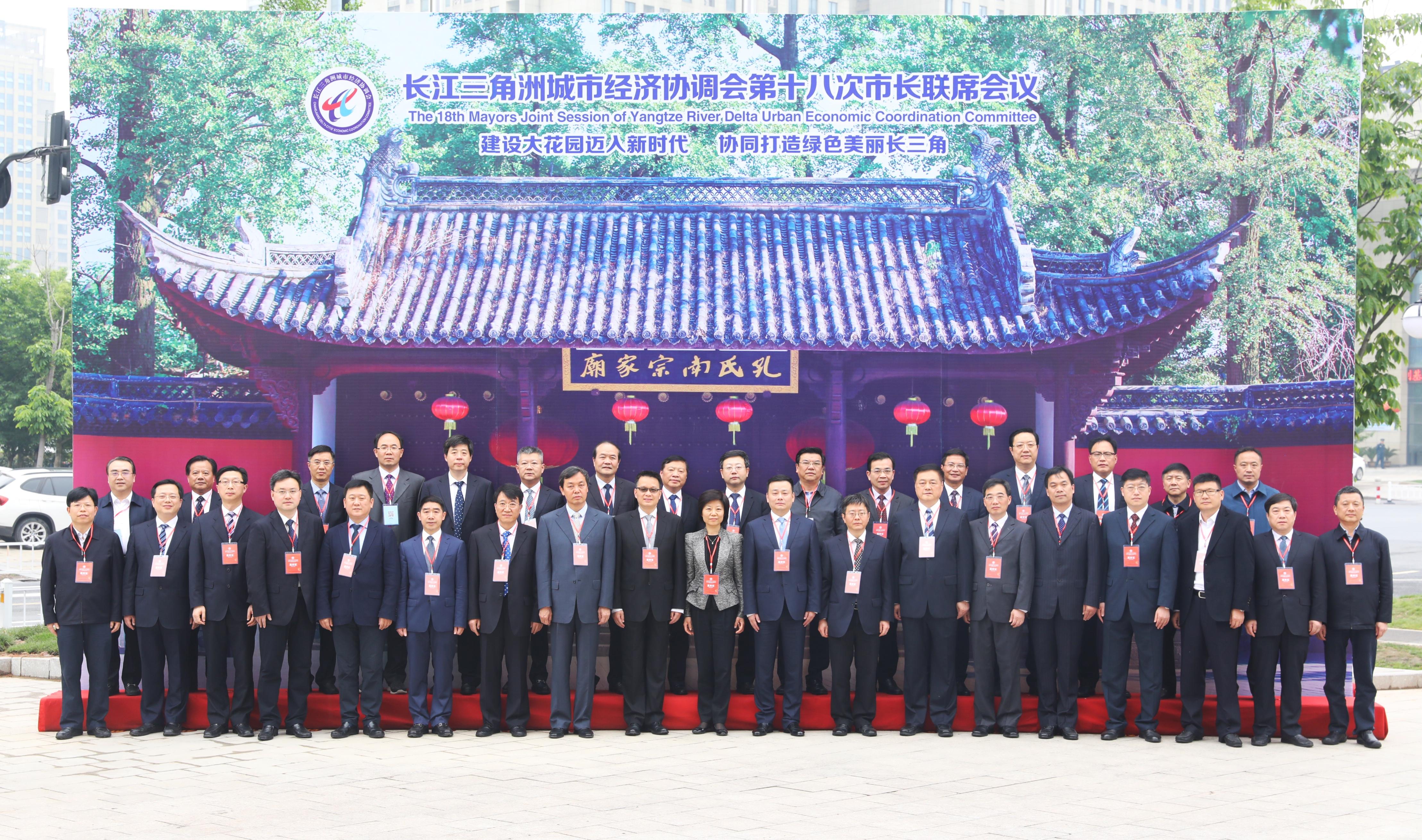 """来自长江三角洲的30城市长共聚""""衢州"""",共""""话""""发展。许军 摄"""