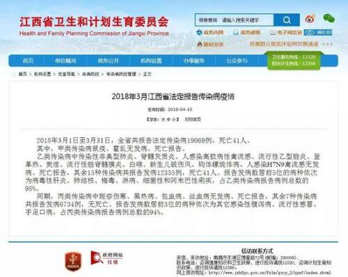 图:江西省卫生计生委官方网站