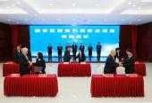 天津西青区集中签约项目超55亿元