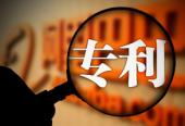 自主创新,推动中国专利不断发展