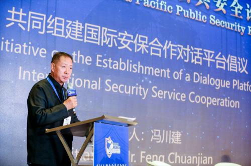 上图:海南公共安全研究院发起《组建国际安保服务合作对话平台共同倡议》