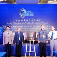 """""""2018亚太公共安全论坛""""在三亚举行"""