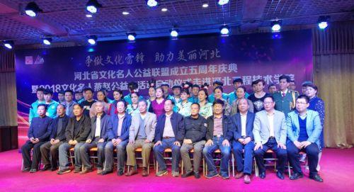 2018文化名人燕赵公益行活动在河工启动