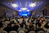 2018中国特色小镇发展高峰论坛在京召开