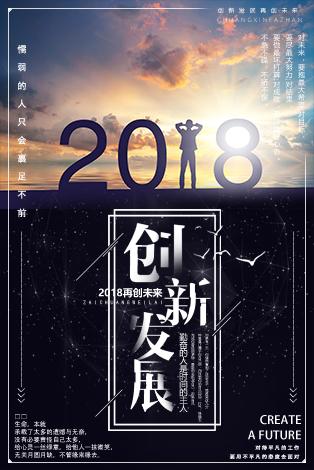 2018创新发展