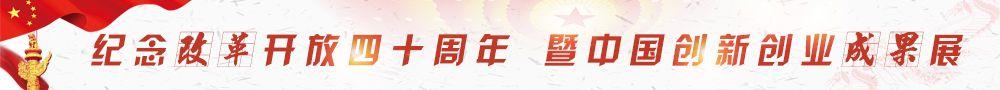 中国创新创业成果展