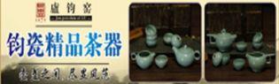 卢钧窑精品茶器
