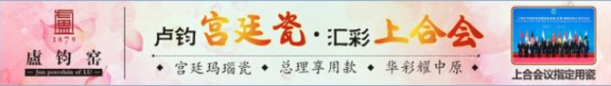 卢钧窑宫廷瓷