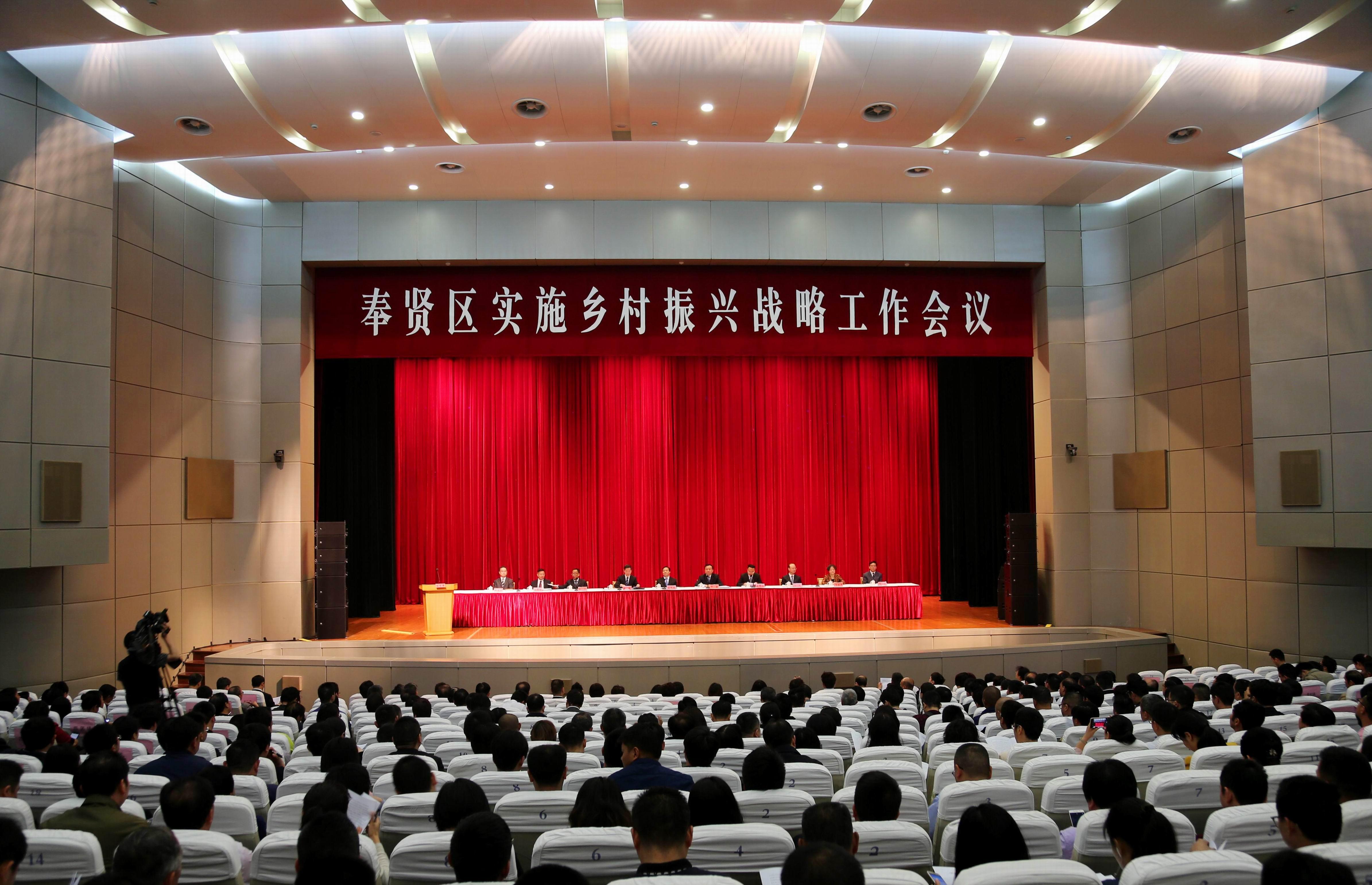 4月28日,奉贤区召开乡村振兴战略工作会议。鲍筱兰摄
