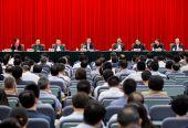 国家发展改革委召开2018年党风廉政建设工作会议