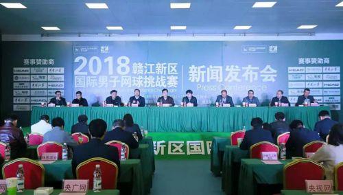 """""""2018赣江新区国际男子网球挑战赛""""在赣江新区开赛"""
