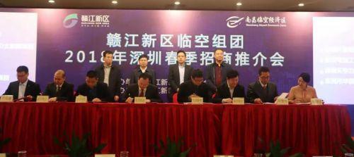 临空组团2018年春季招商推介会在深圳举行