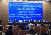 海南:启动《百万人才进海南行动计划》