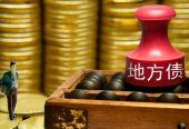 两部委联合发文 严防外债风险和地方债务风险